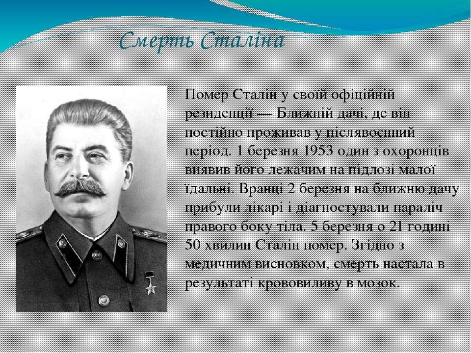 Смерть Сталіна Помер Сталін у своїй офіційній резиденції — Ближній дачі, де ...