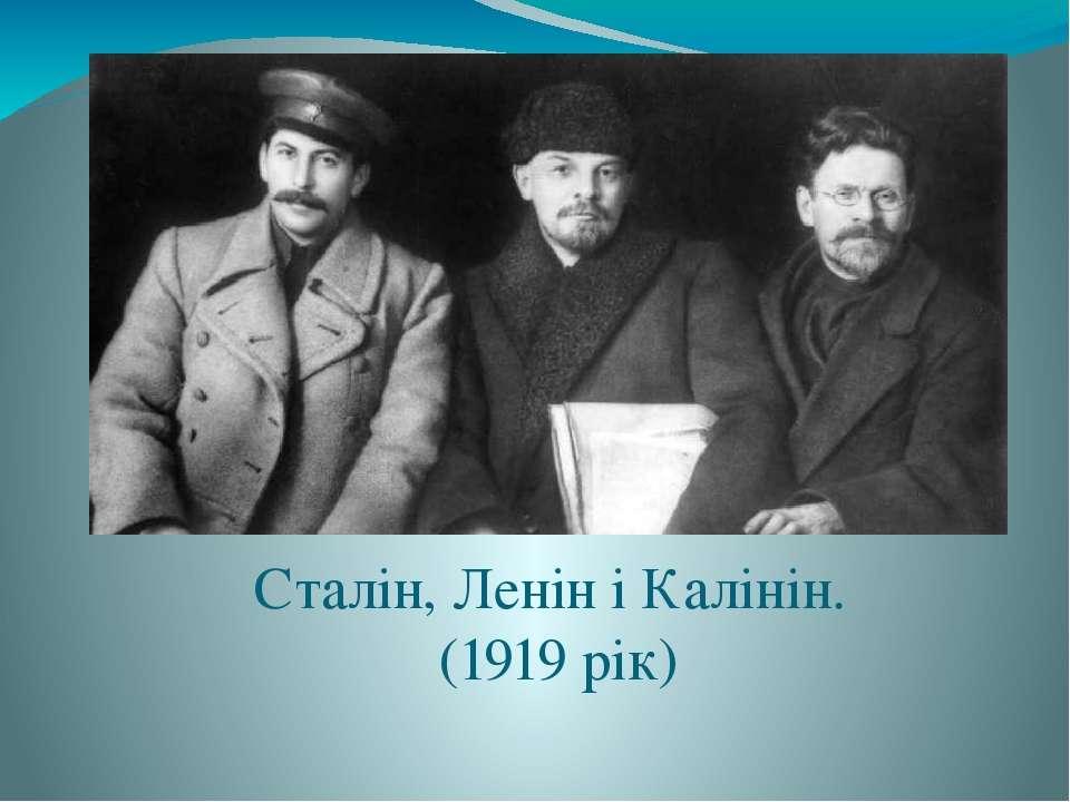 Сталін, Ленін і Калінін. (1919 рік)