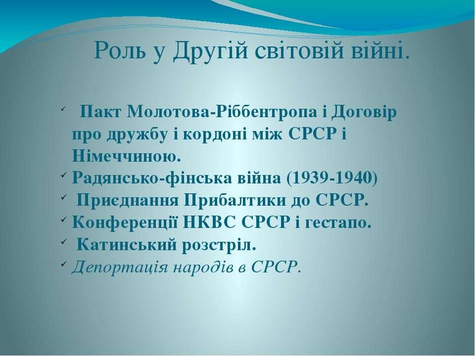 Роль у Другій світовій війні.  Пакт Молотова-Ріббентропа і Договір про дружб...