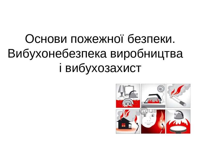 Основи пожежної безпеки. Вибухонебезпека виробництва і вибухозахист