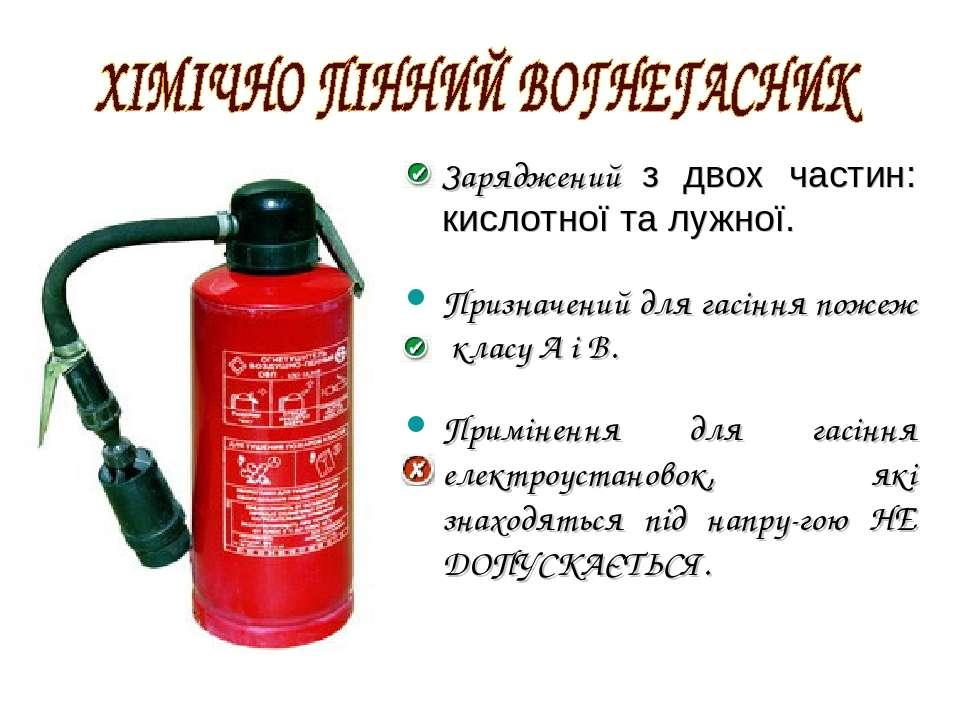 Заряджений з двох частин: кислотної та лужної. Призначений для гасіння пожеж ...
