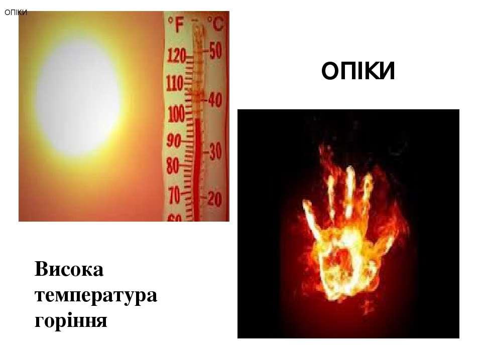 Висока температура горіння ОПІКИ ОПІКИ