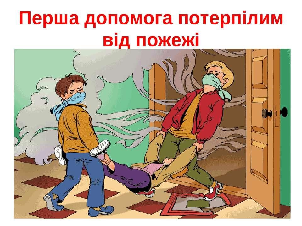 Перша допомога потерпілим від пожежі