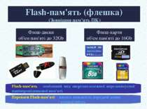 Flash-пам'ять (флешка) (Зовнішня пам'ять ПК) Flash-пам'ять – особливий вид ен...