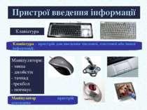 Пристрої введення інформації Клавіатура Клавіатура – пристрій для введення чи...