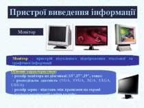 Монітор Пристрої виведення інформації Монітор – пристрій візуального відображ...