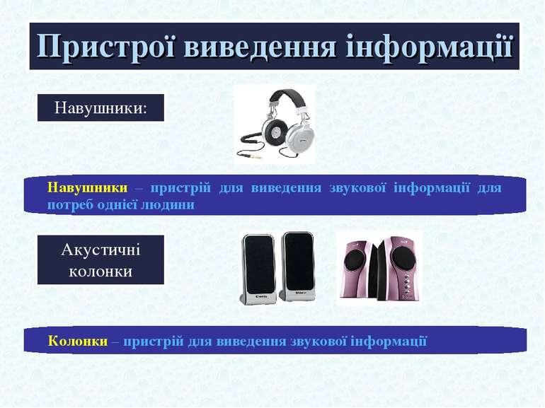 Навушники: Пристрої виведення інформації Акустичні колонки Навушники – пристр...
