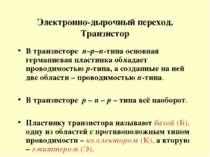 Электронно-дырочный переход. Транзистор В транзисторе n–p–n-типа основная гер...