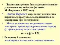 Закон электролиза был экспериментально установлен английским физиком М.Фарад...