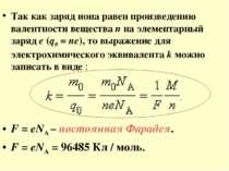 Так как заряд иона равен произведению валентности вещества n на элементарный ...