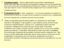 Гальванотехника – область прикладной электрохимии, занимающаяся процессами на...