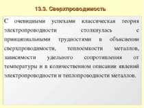 13.3. Сверхпроводимость С очевидными успехами классическая теория электропров...