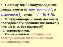 Поэтому ток I в полупроводнике складывается из электронного In и дырочного Ip...