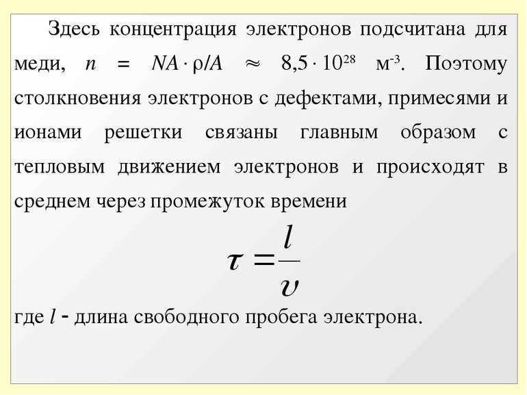 Здесь концентрация электронов подсчитана для меди, n = NA /A 8,5 1028 м 3. По...