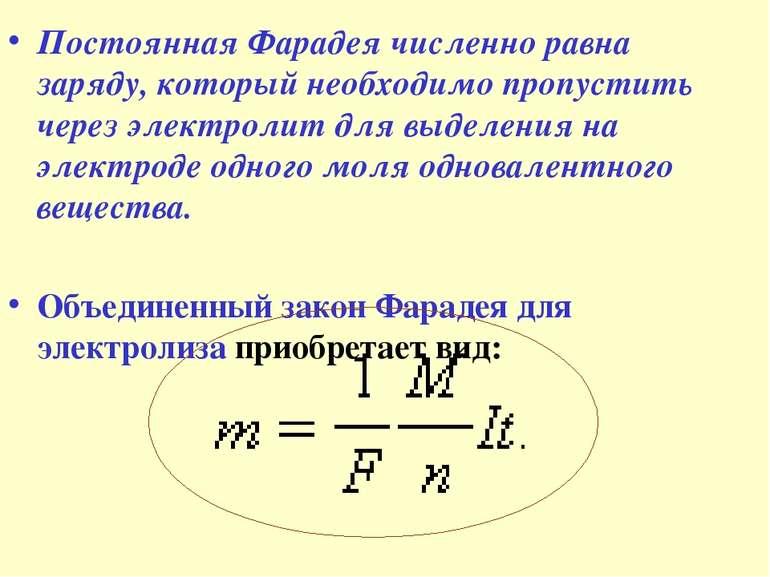 Постоянная Фарадея численно равна заряду, который необходимо пропустить через...