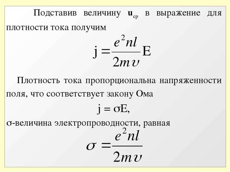 Подставив величину uср в выражение для плотности тока получим Плотность тока ...