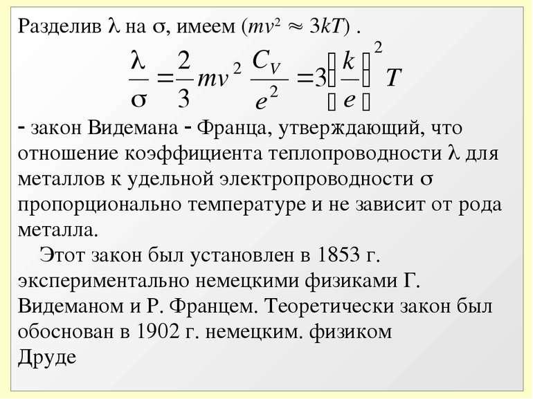 Разделив на , имеем (mv2 3kT) . закон Видемана Франца, утверждающий, что отно...