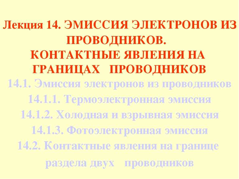 Лекция 14. ЭМИССИЯ ЭЛЕКТРОНОВ ИЗ ПРОВОДНИКОВ. КОНТАКТНЫЕ ЯВЛЕНИЯ НА ГРАНИЦАХ ...