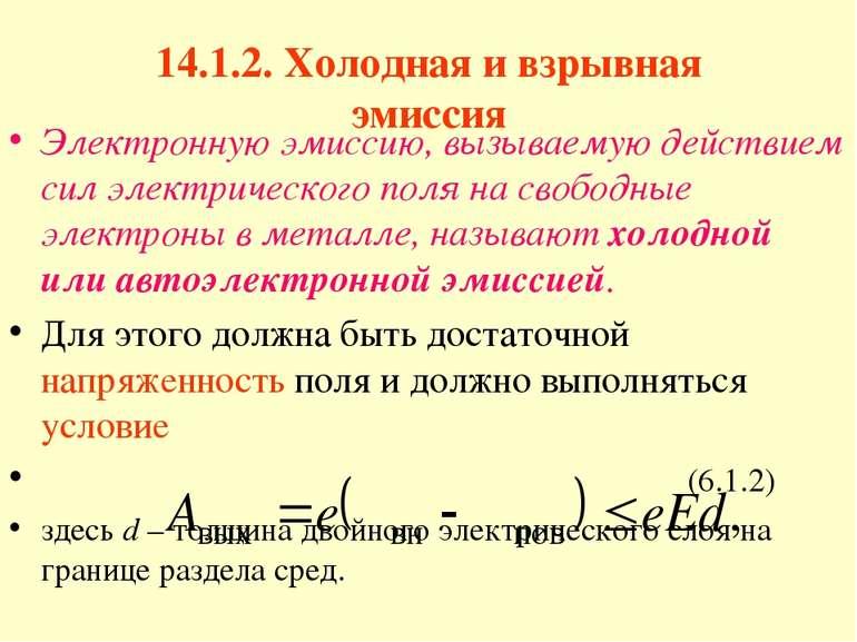 14.1.2. Холодная и взрывная эмиссия Электронную эмиссию, вызываемую действием...