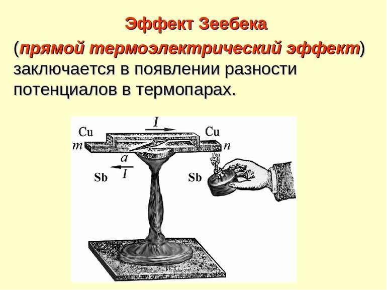 Эффект Зеебека (прямой термоэлектрический эффект) заключается в появлении раз...