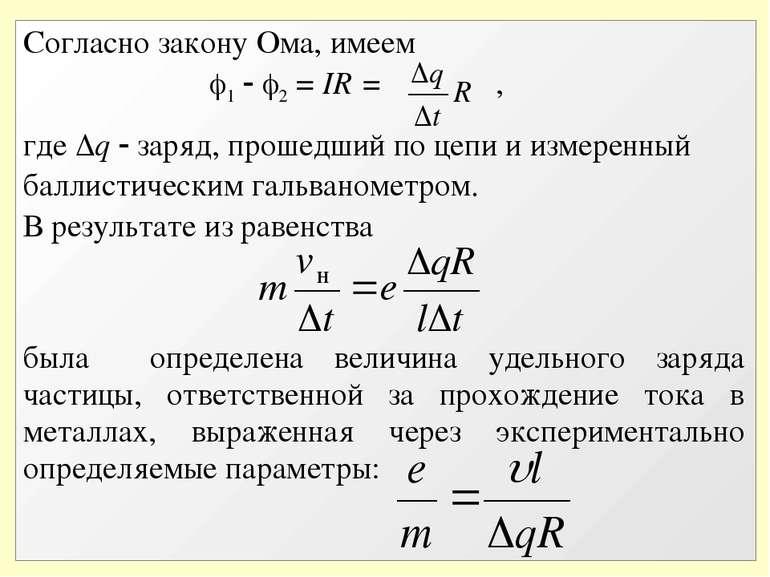 Согласно закону Ома, имеем 1 2 = IR = , где q заряд, прошедший по цепи и изме...