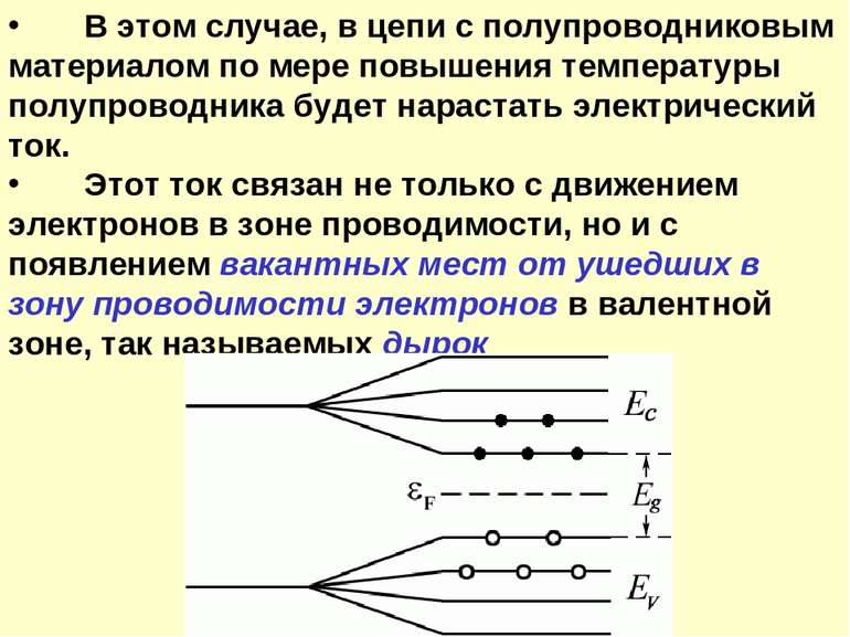 В этом случае, в цепи с полупроводниковым материалом по мере повышения темпер...
