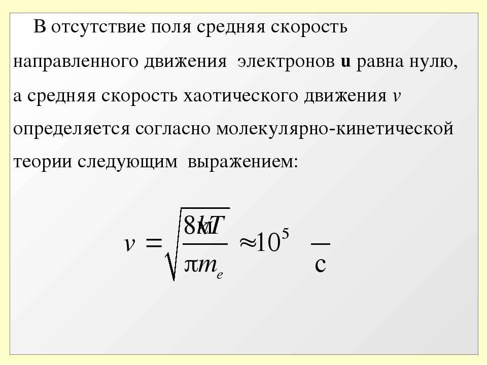 В отсутствие поля средняя скорость направленного движения электронов u равна ...