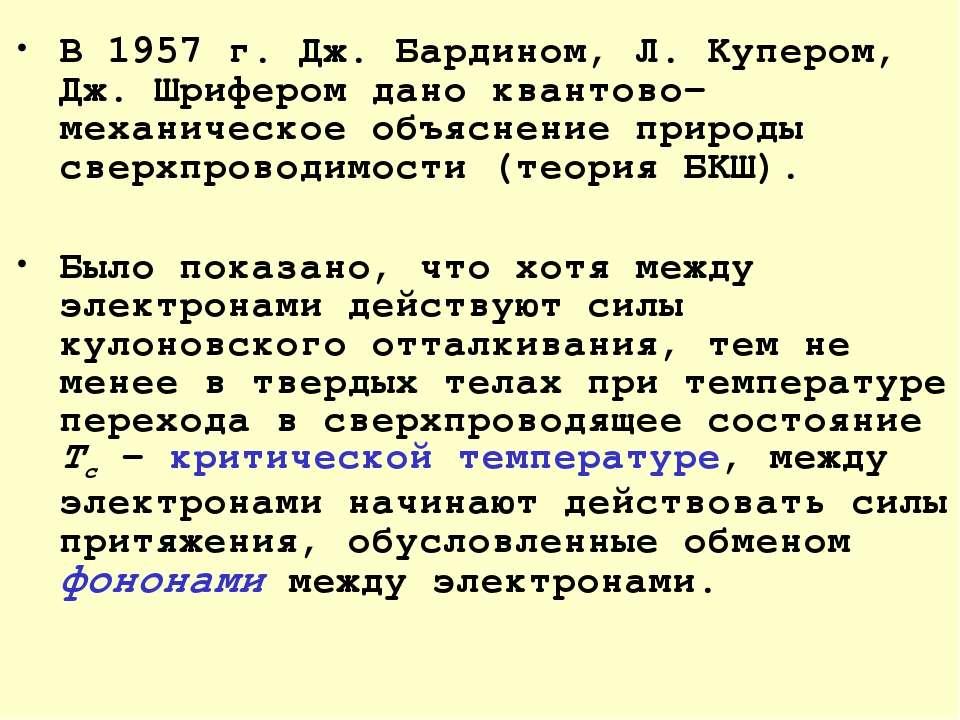 В 1957 г. Дж. Бардином, Л. Купером, Дж. Шрифером дано квантово-механическое о...
