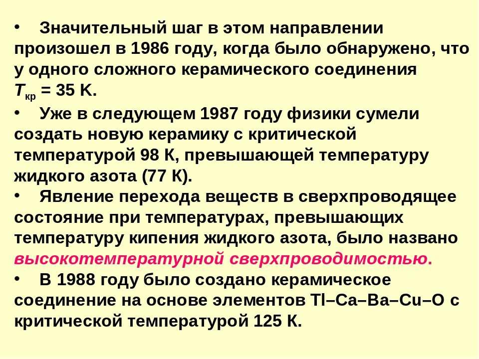 Значительный шаг в этом направлении произошел в 1986году, когда было обнаруж...