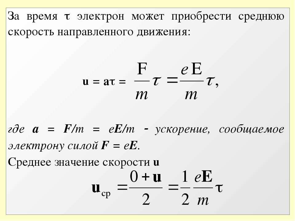 За время электрон может приобрести среднюю скорость направленного движения: u...