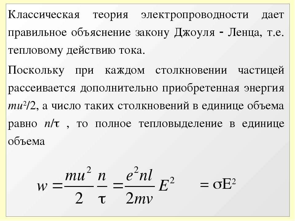 Классическая теория электропроводности дает правильное объяснение закону Джоу...