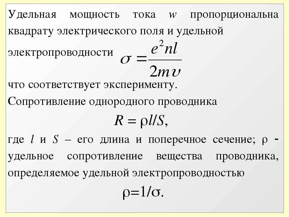 Удельная мощность тока w пропорциональна квадрату электрического поля и удель...