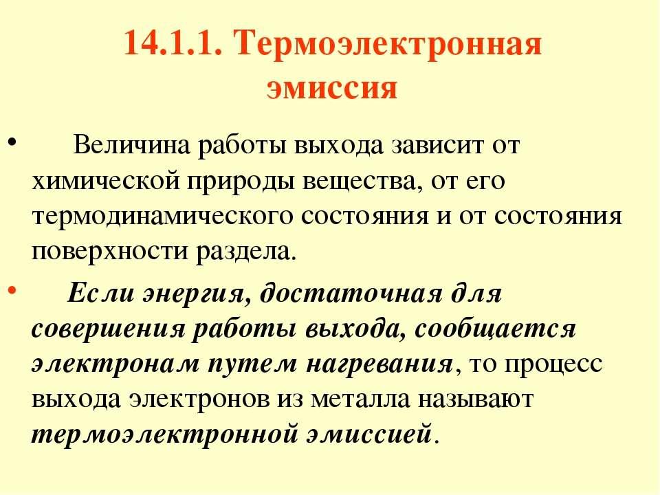 14.1.1. Термоэлектронная эмиссия Величина работы выхода зависит от химической...
