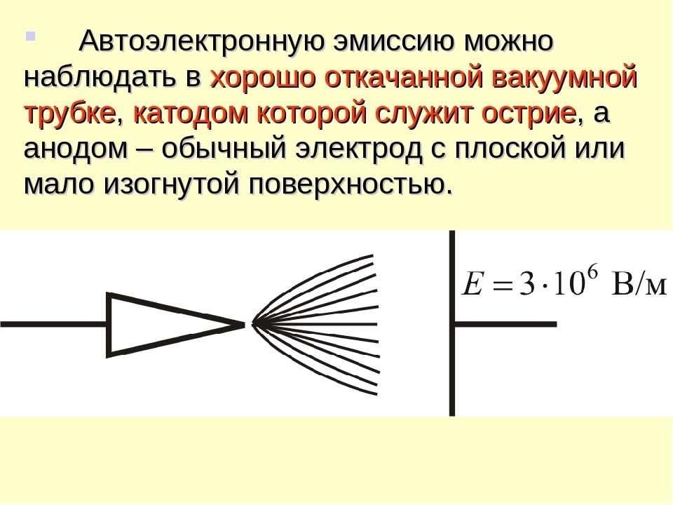 Автоэлектронную эмиссию можно наблюдать в хорошо откачанной вакуумной трубке,...