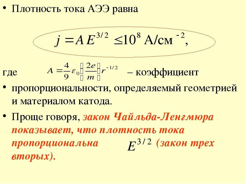 Плотность тока АЭЭ равна где – коэффициент пропорциональности, определяемый г...