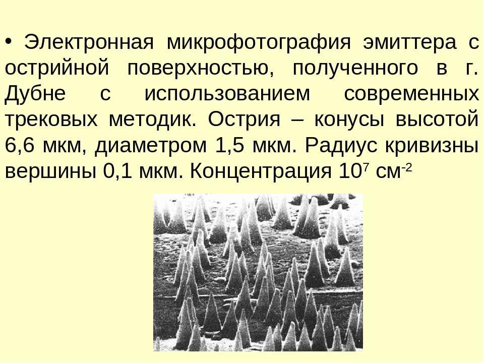Электронная микрофотография эмиттера с острийной поверхностью, полученного в ...