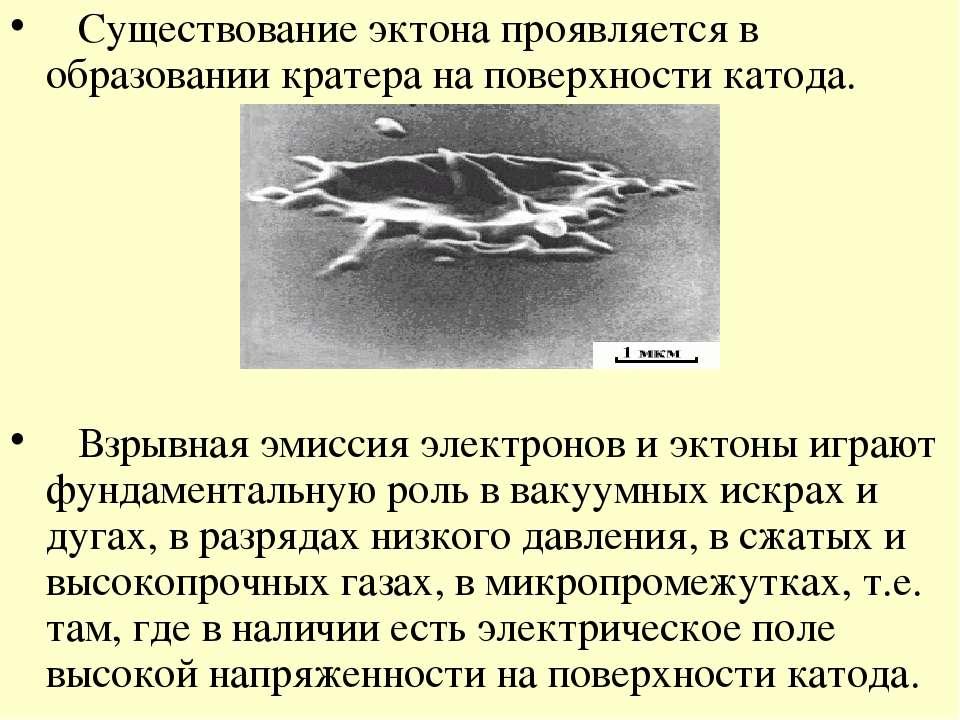 Существование эктона проявляется в образовании кратера на поверхности катода....