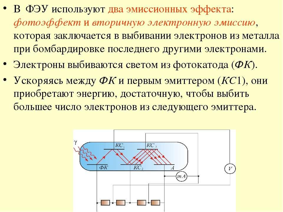 В ФЭУ используют два эмиссионных эффекта: фотоэффект и вторичную электронную ...