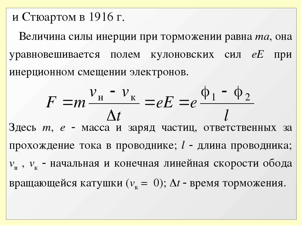 и Стюартом в 1916 г. Величина силы инерции при торможении равна ma, она уравн...