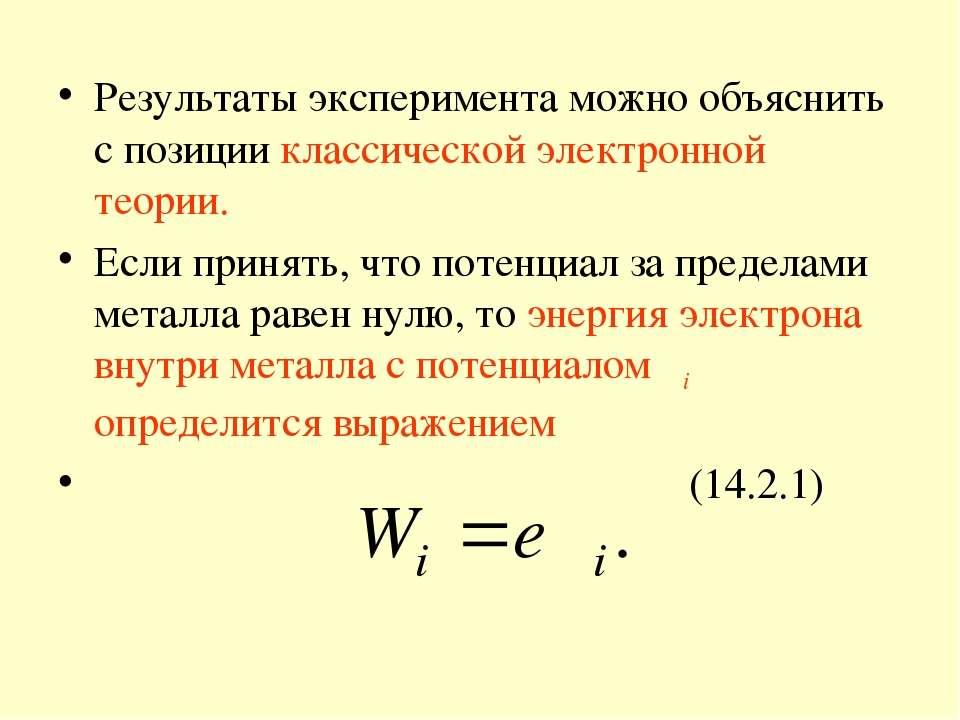 Результаты эксперимента можно объяснить с позиции классической электронной те...