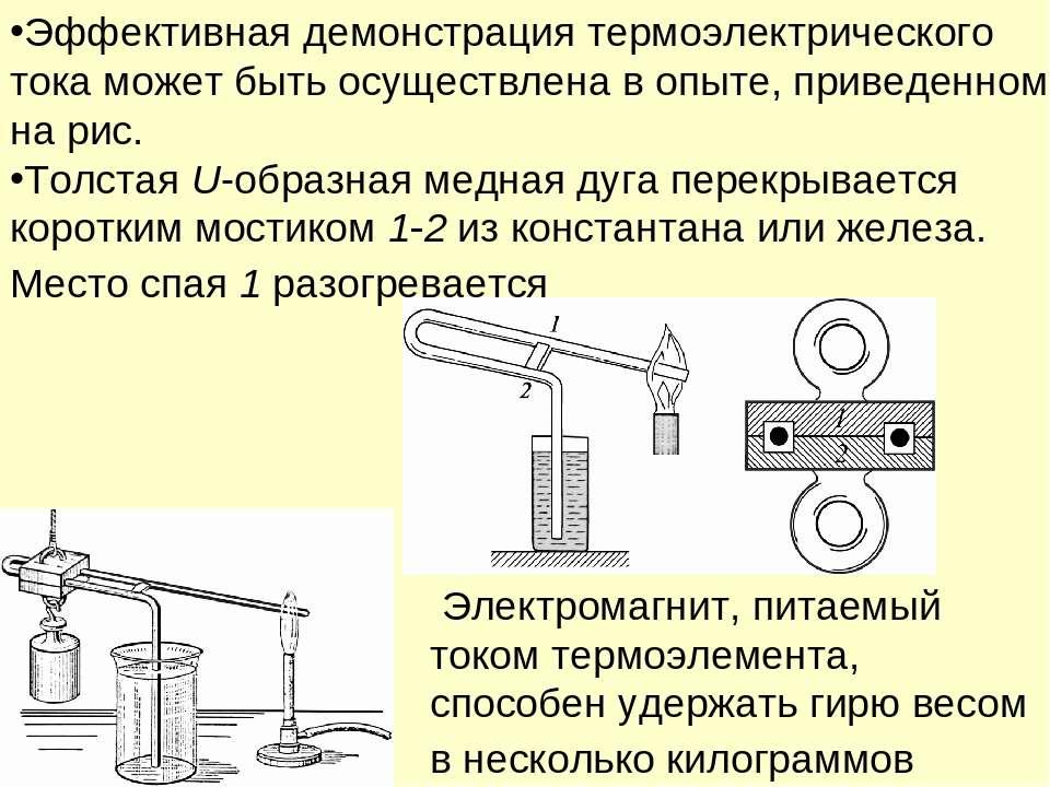 Электромагнит, питаемый током термоэлемента, способен удержать гирю весом в н...