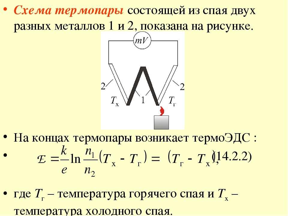 Схема термопары состоящей из спая двух разных металлов 1 и 2, показана на рис...