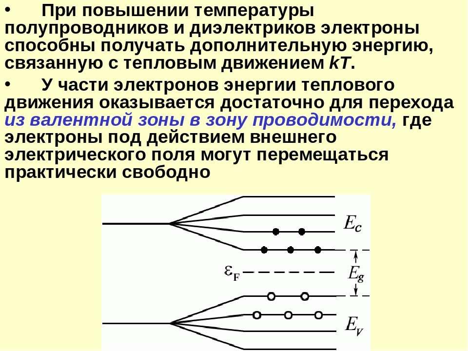 При повышении температуры полупроводников и диэлектриков электроны способны п...
