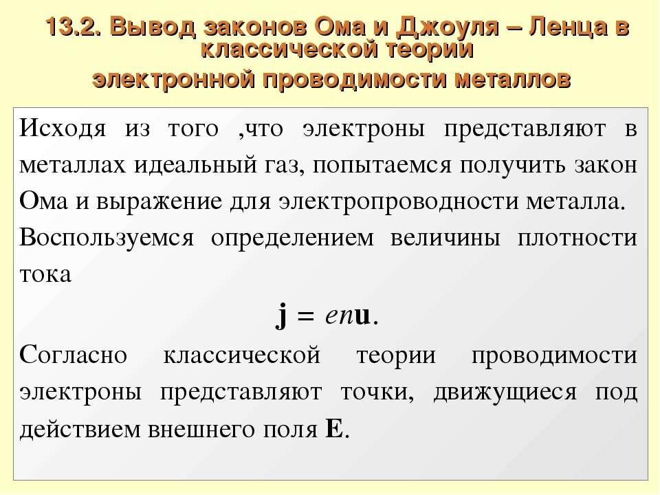 13.2. Вывод законов Ома и Джоуля – Ленца в классической теории электронной пр...