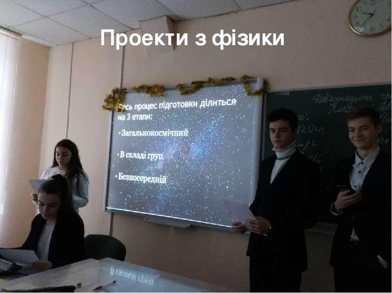 Проекти з фізики
