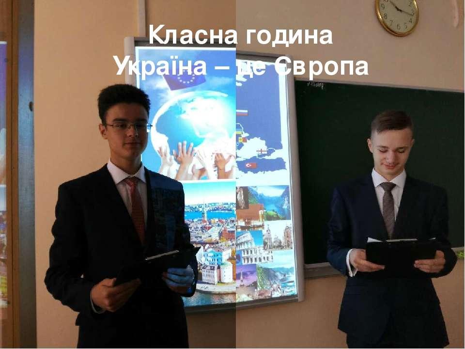 Класна година Україна – це Європа