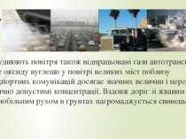 Забруднюють повітря також відпрацьовані гази автотранспорту. Вміст оксиду вуг...