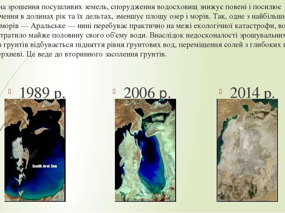 Забір води на зрошення посушливих земель, спорудження водосховищ знижує повен...
