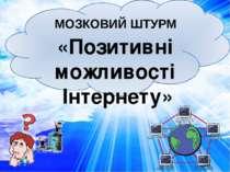 МОЗКОВИЙ ШТУРМ «Позитивні можливості Інтернету»