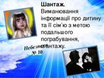 Небезпека № 10 Шантаж. Виманювання інформації про дитину та її сім'ю з метою ...